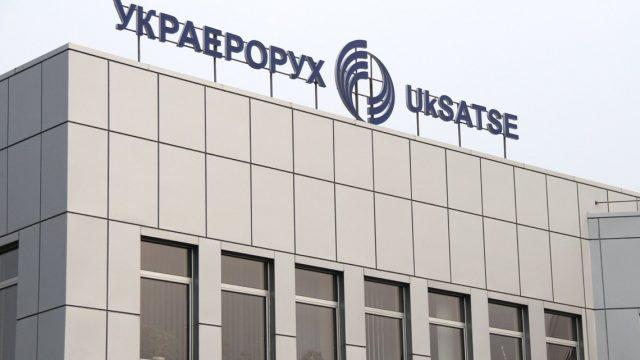 «Украэрорух» уплатил в госбюджет 324 млн гривен налогов