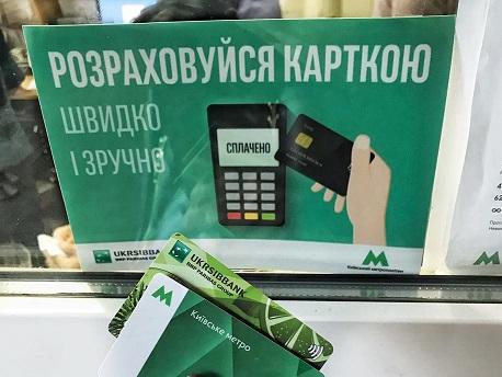 В кассах столичного метро установили банковские терминалы