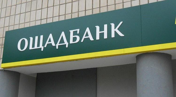 Ощадбанк приостановил работу более 90 отделений