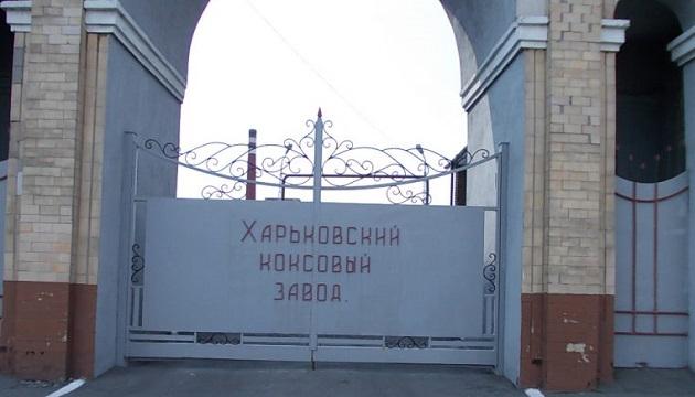 Гоэкоинспекция подала на харьковский «коксохим» в суд