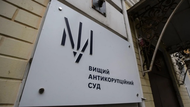 Скандальное решение КСУ: ВАКС отменил свой первый приговор
