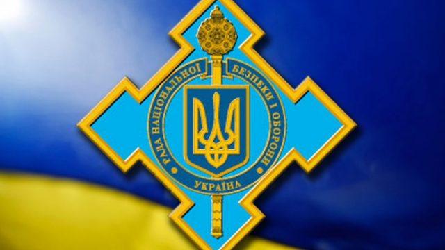 Сегодня состоялось заседание СНБО: введены новые санкции