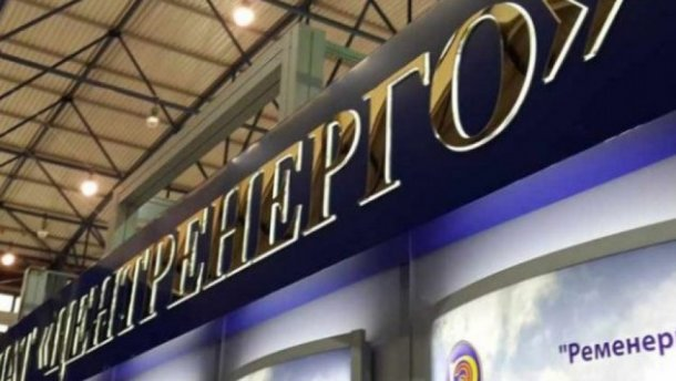 ФГИУ начал процесс привлечения инвестора в Центрэнерго
