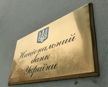 Нацбанк заставит банки раскрыть данные о собственниках