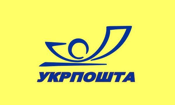 В 2016 году Укрпочта стала убыточным предприятием