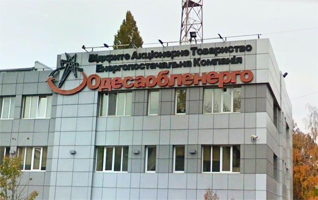 ФГИУ объявил о начале торгов пакета акций «Одессаоблэнерго»