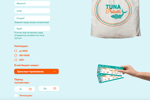 Украинский стартап запустил онлайн-сервис Tunatravel: собирают туры в ЕС и Азию на любой бюджет
